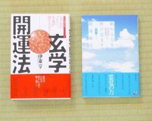 書籍・アイテム